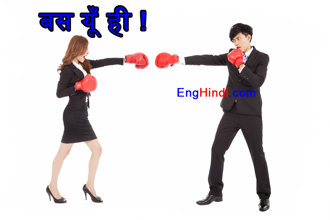 What is Hindi Meaning of Crush ?- क्रश का हिन्दी